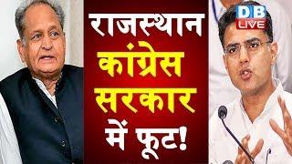 राजस्थान Congress सरकार में फूट !  CM Sachin Pilot की राडार पर सीएम गहलोत  #DBLIVE