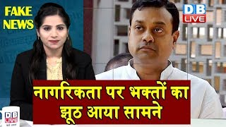 Social Media Viral Video Fact Check | नागरिकता कानून पर Modi भक्तों की खुल गयी पोल | Kiran Bedi