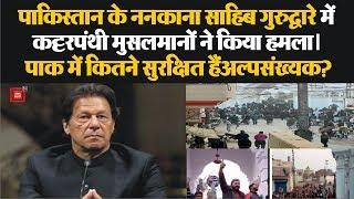Pakistan के Nankana Sahib गुरुद्वारे पर हमला। Pakistan में कितने सुरक्षित हैं Minorities?