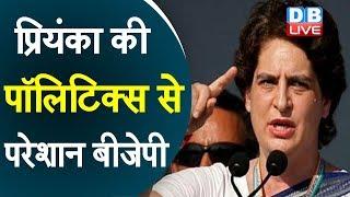 प्रियंका की पॉलिटिक्स से परेशान बीजेपी   प्रियंका ने BJP को पढ़ाया राजनीति का पाठ  #DBLIVE