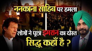 Nankana Sahib पर हमला, लोगों ने पूछा Imran का दोस्त Navjot Singh Sidhu कहाँ है ?