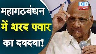 महागठबंधन में शरद पवार का दबदबा ! Maharashtra में विभागों का बंटवारा  #DBLIVE