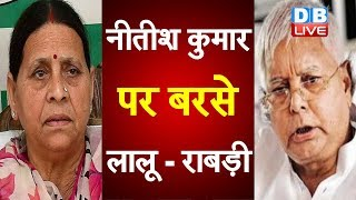 Nitish Kumar पर बरसे Lalu Yadav - Rabri Devi | Rabri devi lashed out at CM Nitish Kumar | Bihar news