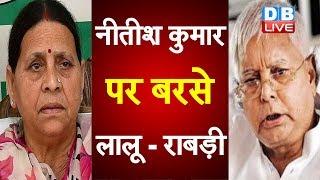 Nitish Kumar पर बरसे Lalu Yadav - Rabri Devi | Rabri devi lashed out at CM Nitish Kumar | Bihar news