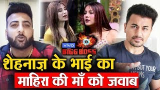 Bigg Boss 13 | Shehnaz's Brother Reaction On Mahira's Mother Comment On Sana | BB 13 Video