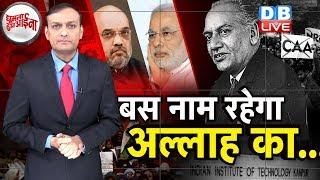 News of the week | Faiz की Nazm Hum Dekhenge से Modi sarkar के पसीने छूटे | #GHA | #DBLIVE