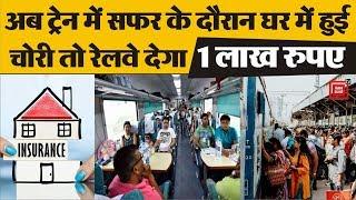 रेलवे की अनोखी स्कीम : सफर के दौरान आपके घर में चोरी होने पर IRCTC देगा एक लाख रुपए