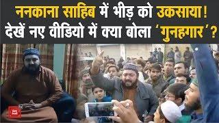Nankana Sahib में भीड़ को उकसाने वाले व्यक्ति ने नए वीडियो में क्या कहा?
