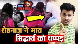 Bigg Boss 13 | OMG! Shehnaz Gill SLAPS Sidharth Shukla | BB 13 Latest Episode
