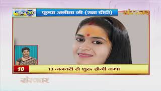 Bhakti Top 20 || 06 January 2020 || Dharm And Adhyatma News || Sanskar