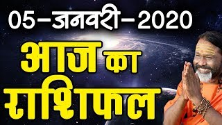 Gurumantra 05 January 2020 - Today Horoscope - Success Key - Paramhans Daati Maharaj