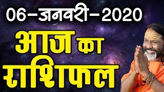Gurumantra 06 January 2020 - Today Horoscope - Success Key - Paramhans Daati Maharaj