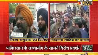 #DELHI में सिख समुदाय का प्रदर्शन, ननकाना साहिब हमले का जोरदार विरोध