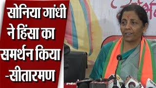 CAA पर हिंसा फैलाने वाले लोगों का साथ दे रही है Sonia Gandhi - वित्त मंत्री