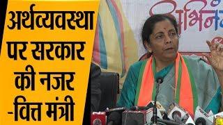 Nirmala Sitharaman  ने बिगड़ती अर्थव्यवस्था पर दिया ये बड़ा बयान !