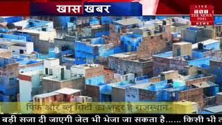 Blue city....// THE NEWS INDIA