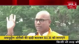 असदुद्दीन ओवैसी की दाढ़ी काटकर KCR को लगाएंगे, निजामाबाद के बीजेपी सांसद की धमकी