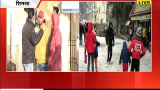 #SHIMLA के शिमला का रिज बर्फ से हुआ सफेद, सैलानियों ने ऐसे की मस्ती
