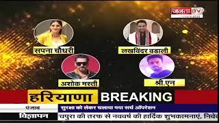 Jantatv Live || Watch Latest News in Hindi || जनता टीवी लाइव 24×7