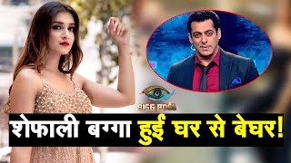 Bigg Boss 13: shefali bagga  हुई घर से बेघर !  || Shefali Bagga to Evict this week from BB house  !