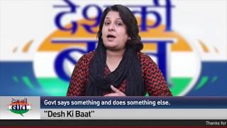 Desh Ki Baat | Supriya Shrinate on Citizenship Amendment Act, NPR and NRC