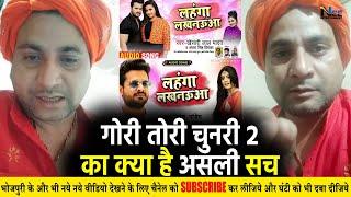 गोरी तोरी चुनरी २ का क्या है असली सच- Ashish Verma ने दिया राइटर को चेतावनी