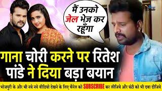 गोरी तोरी चुनरी 2- गाना चोरी करने पर Ritesh Pandey ने Khesari Lal को लेकर दिया बड़ा बयान