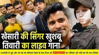 Khesari Lal Yadav की सिंगर खुशबू तिवारी ने लाइव आकर गाया अपना नया गाना