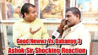 Good Newwz Vs Dabangg 3 Shocking Reaction By Film Expert Ashok Sir