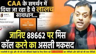जानिए 88662 पर Miss Call करके का क्या है? असली मकसद- Dr. Sambit Patra