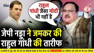 JP Nadda ने मुँह से अपनी तारीफ सुन Rahul Gandhi भी हो जायेंगे BJP के दीवाने