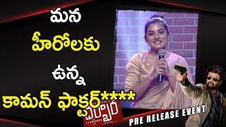 Nivetha Thomas Cute Speech @Darbar Pre Release Event | Rajinikanth | Nayanthara | A R Murugadoss