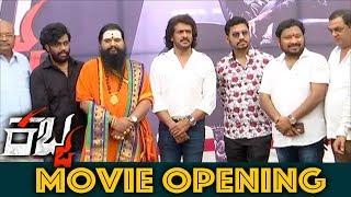 Kabza Movie Opening | Upendra's Telugu Movie After 10 Years | Bhavani HD Movies