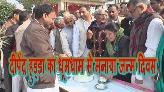 हजारों की संख्या में कार्यकर्ताओं ने अपने प्रिय नेता को दी जन्मदिन की बधाइयां HAR NEWS 24