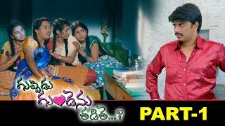 Guppedu Gundenu Thadithe Full Movie Part 1 | 2020 Telugu Movies | Mynaa