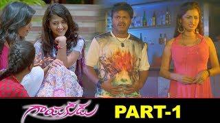 Gayakudu Full Movie Part 1 | 2020 Telugu Movies | Bigg Boss Ali Reza | Shriya Sharma