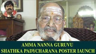 Amma Nanna Guruvu Shathaka Padyarchana Poster Launch by Director K.Viswanath | Bhavani HD Movies