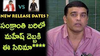Dil Raju About Ala Vaikunta Puram lo & Sarileru Neekevvaru Movie Release Dates   Bhavani HD Movies