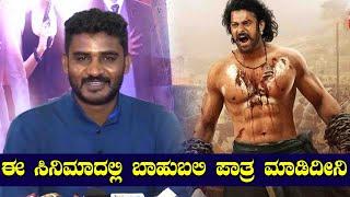 ಈ ಸಿನಿಮಾದಲ್ಲಿ ಬಾಹುಬಲಿ ಪಾತ್ರ ಮಾಡಿದೀನಿ | Chikkanna Speech At Sri Bharatha Baahubali Movie Press Meet
