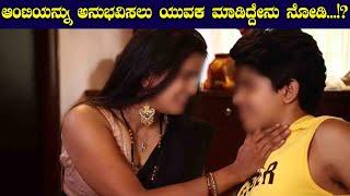 ಆಂಟಿಯನ್ನು ಅನುಭವಿಸಲು ಯುವಕ ಮಾಡಿದ್ದೇನು ನೋಡಿ...!? || Kannada News