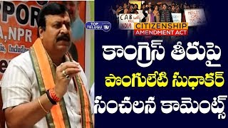 BJP Core Committee Member Ponguleti Sudhakar Reddy About Citizenship Amendment Bill 2019 | Amit Shah