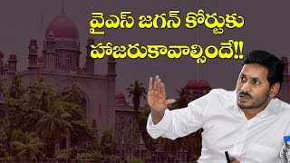 AP CM YS Jagan Should Attend Nampally Court | AP News | Top Telugu TV
