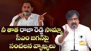 ఇది నీ తాత Raja Reddy సొమ్మా? | Varla Ramaiah Sensational Comments on AP CM Jagan | Top Telugu TV