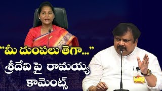 TDP Varla Ramaiah Comments on YSRCP MLA Undavalli Sridevi | AP NEWS | Top Telugu TV