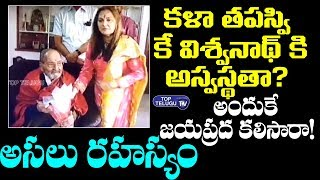 Actress Jaya Pradha Meets K.Viswanath | Tollywood News | K Viswanath Latest Movies | Top Telugu TV