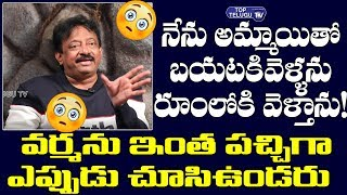 Ram Gopal Varma Shocking Answer On Girls | Beautiful Movie Trailer | RGV New Movie | Top Telugu TV