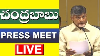Nara Chandrababu Nadu LIVE | AP NEWS | AP POLITICS | AMARAVATHI | Top Telugu TV