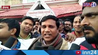 INN24 - राजनांदगाँव के बाद डोंगरगढ़ नगर पालिका में भी कांग्रेस का कब्जा