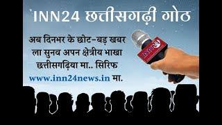 INN24 छत्तीसगढ़ी गोठ 05-01-2020