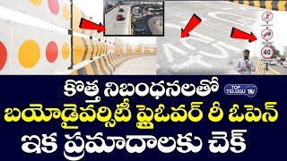 Gachibowli Bio Diversity Flyover Reopen By New Changes And Rules | Telangana News | CP Sajjanar News